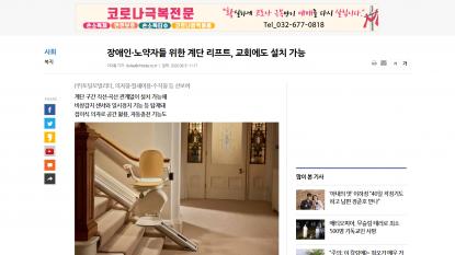뉴스 보도기사_크리스천투데이.png